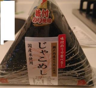 0118_gohan.jpg