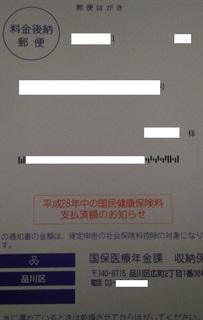 0126_hokenryo.jpg