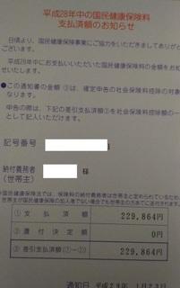 0126_hokenryo1.jpg