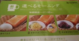 0202_komeda.jpg