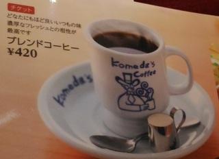 0202_komeda3.jpg