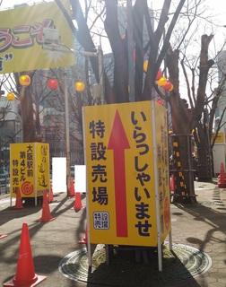 0226_umedatokusetu1.jpg