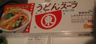 0304_higasimaru.jpg