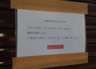 0305_route271rinji.jpg