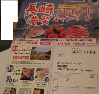 0319_raifunagasaki.jpg