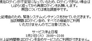 0321_kyuyomeisaimirenai.jpg