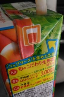 0325_yasaijusu.jpg