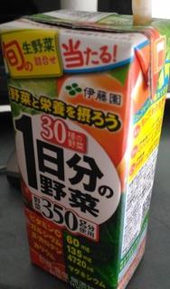 0325_yasaijusu1.jpg