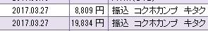 0328_kenkouhokenkanpu.jpg