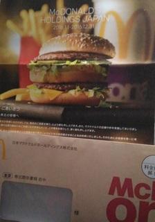 0329_makudonarudo.jpg