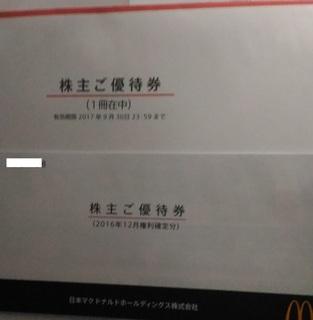 0329_makudonarudo2.jpg