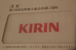 0401_kirinfuto.jpg