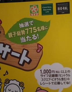 0504_raifukaimonookesutora1.jpg