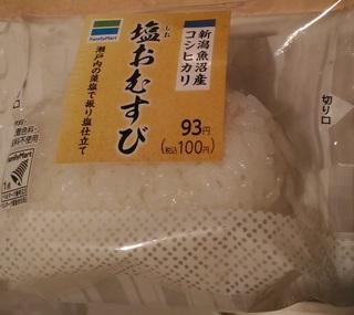 0510_famimasiomusubi.jpg