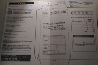 0604_life_shohinkenget2.jpg