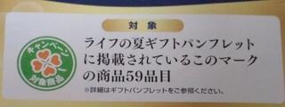 0604_life_shohinkenget3.jpg
