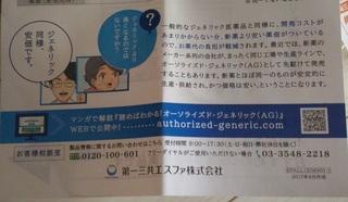 0627_yubinkyoku_tirashi2.jpg