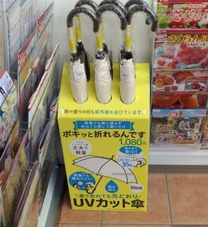 0701_yubinkyoku_uvcutkasa.jpg