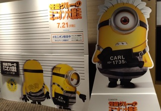 0702_minion_tohosinemazu1.jpg
