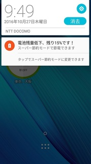 1218_sumaho.jpg