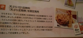 20170527_yoshinoya_hanamaru.jpg