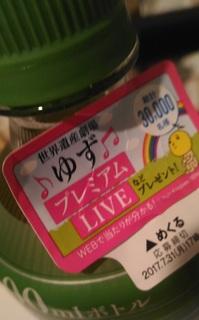 20170530_yuzu_live.jpg