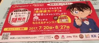 20170707_sukairaku_konan.jpg