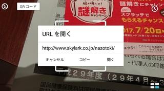 20170707_sukairaku_konan1.jpg