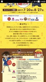 20170707_sukairaku_konan3.jpg