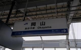 20170716_okayama_shinkansen.jpg