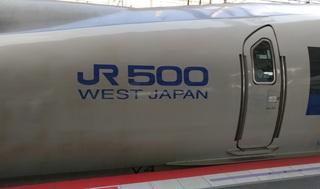 20170716_okayama_shinkansen1.jpg