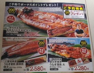 20170725_doyonousinohi_unagi2.jpg