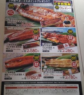 20170725_doyonousinohi_unagi3.jpg
