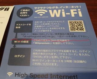 20170727_dotoru_wifi_free1.jpg