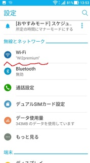 20170729_sumaho_wifi1.jpg