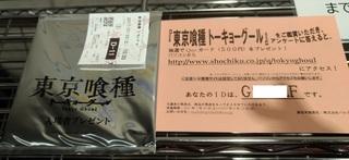 20170729_tokyo_guru.jpg