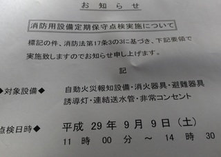 20170909_manshon_shitunai_tenken.jpg