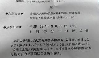 20170909_manshon_shitunai_tenken1.jpg