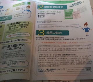 20170909_osaka_tokutei_kenshin1.jpg
