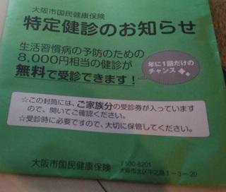 20170909_osaka_tokutei_kenshin3.jpg