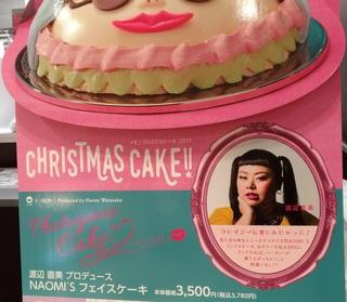 20171023_christmas_cake1.jpg