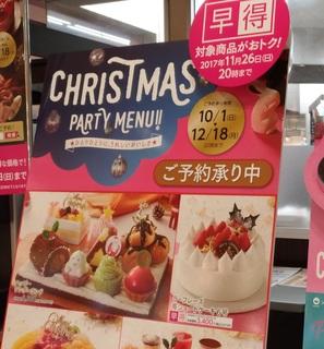 20171023_christmas_cake3.jpg