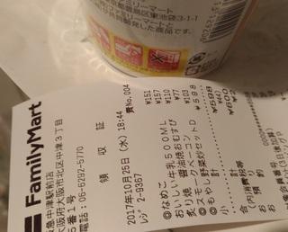 20171101_famima_nameko_misoshiru1.jpg