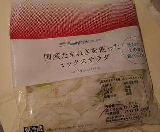 20171112_famima_kokusan_tamanegi.jpg