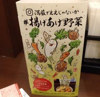 20171123_marugameseimen_udon3.jpg