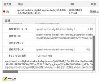 20180101_shinnyu_pasokon1.jpg