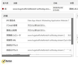 20180102_noton_security1.jpg