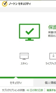 20180125_noton_security2.jpg