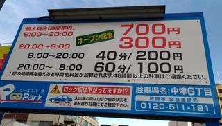 20180220_osaka_kuruma_tyusyajou.jpg