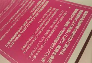 20180222_nenkin_saisokujo1.jpg